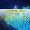 保険付きFX案件 IBH 銀行×TLC『EAスマートトレーディング』 月利10%~20%