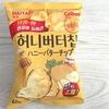 カルビー「ハニーバターチップ」を食べた感想。韓国で人気のポテトチップス!