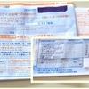 オーストラリアへEMS(最速国際郵便)で初めて荷物を送ってみる その1