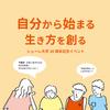 小説家・平野啓一郎さん講演 シューレ大学20周年記念イベントのご案内