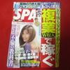 【9月4日の雑記】マシーナリーとも子のインタビューが載っている「SPA!」を買いました。