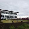 秋田港駅 日本海撮り鉄遠征④