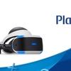 PlayStationVRがついに発売 現在手に入れるのは難しい状況
