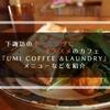 下諏訪のモーニングにオススメのカフェ『UMI COFFEE & LAUNDRY』 メニューなどを紹介