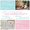 【コラボイベントを開催します!】産後ママのためのピラティス&手形パステルアート