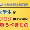 【月収10万円も狙える】大学生がブログで稼ぐために買うべきもの5選【これで全部です】
