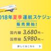 【バニラエア】2018夏季運航便が販売開始。特典航空券の予約はいつから? ANAとの必要マイル比較など