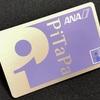 PiTaPaのチャージ残額を使い切りたい人はICカードで切符を買うのがオススメ