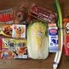 【今週のまとめ買い】合計 4,070円/業務スーパーでタピオカドリンクの素を買ってみた!