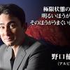 なぜ、熊本の被災地にテント村を作ったのか?―登山家・野口健氏の仕事論
