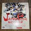 今日のカープグッズ:「BBMベースボールカード2017 ICONS -JAPAN PRIDE- BOX」、開封。