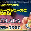 グァバコラーダ by MK-LAB x yuki x べプログ