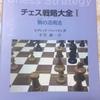 【チェス】 並みの上級者(レート約1850)からチェスの真理を探究する者の入り口(レート約2000)になるまでの方法!