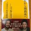 ホリエモンと井川意高「東大から刑務所へ」