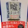 「噓ばっかり/著ジェフリー・アーチャー/訳 戸田裕之」の感想