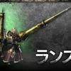 【MHW】ガードと機動力特化&「無撃珠」火力特化のおすすめランス装備