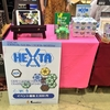 新作ボードゲーム「HEXTA ヘクスタ」説明書修正に関してのお詫び