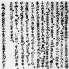 日本に超古代文明!?竹内文書とカタカムナ文献の不可解な共通点