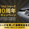 コラントッテ TAO シリーズ 発売10周年ありがとうキャンペーン コラントッテ公式より