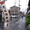 元祇園梛神社神幸祭