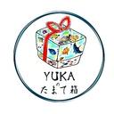 YUKAのたまて箱