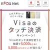 エポスカードでVisaのタッチ決済を使うと、抽選で5,000エポスポイントが当たるキャンペーンが始まりました。