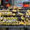 いつもの2倍する価格のバナナを買ってみたら全然ちがった!