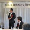 高知県洋菓子協会