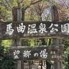 木島平に行ったら、ここは訪れたい!秘境の温泉!