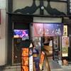 【おすすめスポット#1】上野・御徒町 足湯カフェのススメ