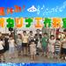 第4回「ミニオカリナ工作」レポート♪」  島村楽器イオン長岡