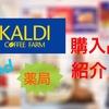 【KALDI】カルディと薬局でのオススメ購入品を一気にご紹介【美味しいもの発見】
