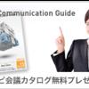 Visual Communication Guide・テレビ会議総合カタログ のご紹介