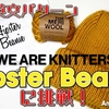 英文パターン初心者が無料英文パターン『Hipster Beanie』に挑戦しまーす!