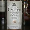 『クライヌリッシュ14年』北ハイランドと沿岸モルトの特徴を併せ持つ、オールラウンド・ウィスキー。