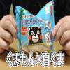 熊本県産米粉使用 白くまロールケーキ2個入り(オランジェ)、盛夏にぴったり、くまモンもいるよ