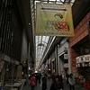 大手筋商店街
