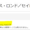 PVとフォロワー数の推移記録@カクヨム