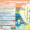 【台湾イベント情報】6/19-26島嶼音樂季H.O.T. MUSIC FESTIVAL 2017 沖縄開催