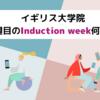 イギリス大学院生のInduction week (第0週目)は何するの?