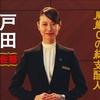 戸田恵梨香の崖っぷちホテル!!