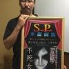 SP水曜劇場 今日のウェルカムボード その212・伊藤えん魔プロデュース『百物語2018~不死女』
