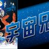 仕事・ビジネス系をテーマにしたアニメおすすめ20選!