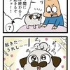 【犬漫画】起きただけで大喜びの犬可愛い