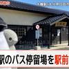 現状報告@日田彦山線 2020.3.23 ●