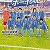 高校サッカーボーイズ U-18