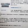 朝日新聞と野党の目的は「憲法改正潰し」