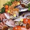 3月の旬の魚介類