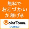 ポイントサイト紹介②Point Town