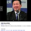 立憲民主党 福山哲郎幹事長、笑えなかった、でも笑ってもいいと思う!満面の笑みは次までとっておきましょう!